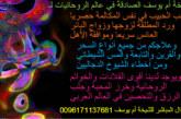 أصدق شيخة روحانية في الوطن العربي أم يوسف0096171137681 مع أقوى التصاريف والاستخدامات والخدمات