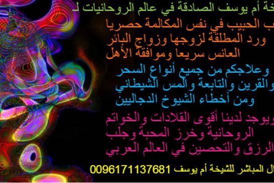 أصدق شيخة روحانية في الوطن العربي أم يوسف0096171137681| وفق خاتم لختم روحانية الاحجار الكريمة وتسكينها بالخدام الروحانيين