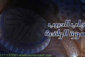 جلب الحبيب بسورة الواقعة-الشيخة الروحانية أم يوسف0096171137681