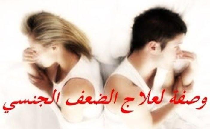 علاج نهائي للضعف الجنسي-الشيخة الروحانية أم يوسف0096171137681