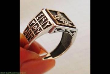 خاتم الغزالي قوة لابعد الحدود-الشيخة الروحانية أم يوسف0096171137681