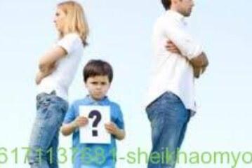 ارجاع الزوجة بعد الطلاق-أصدق شيخة روحانية في الوطن العربي أم يوسف0096171137681