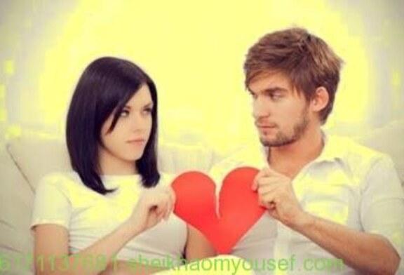محبة صحيحة لرجوع المحبوب مجرب 100%-الشيخة الروحانية أم يوسف0096171137681