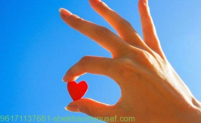وصفة الزعتر لجلب الحبيب-الشيخة الروحانية أم يوسف0096171137681