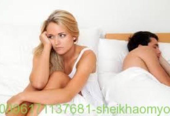 علاج الضعف الجنسي نهائيا وفعال جدا-الشيخة الروحانية أم يوسف0096171137681