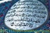 جلب الفاتحة رائع-أصدق شيخة روحانية في الوطن العربي أم يوسف0096171137681