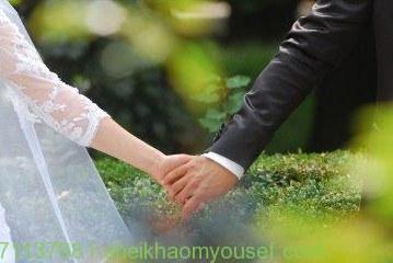 تزويج البنت البائرة عن الزواج-الشيخة الروحانية أم يوسف0096171137681