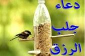 وصفة لجلب وأتيان الرزق اليك-أصدق شيخة روحانية في الوطن العربي أم يوسف0096171137681