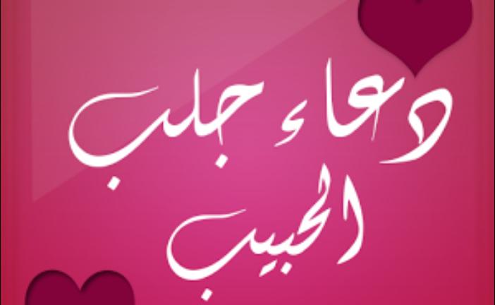 دعاء جلب الحبيب-أصدق شيخة روحانية في الوطن العربي أم يوسف0096171137681