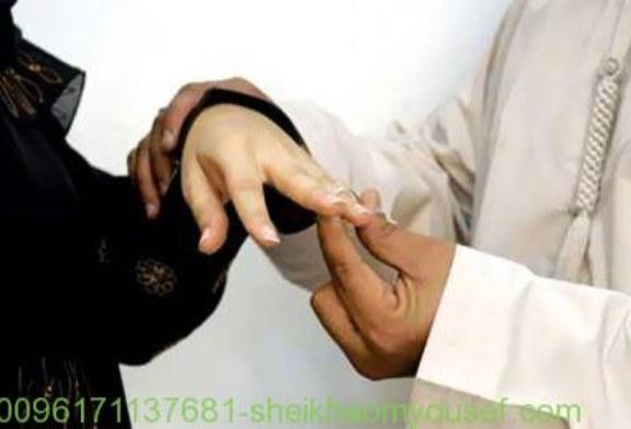 لزواج البنت البائر والمسحورة-الشيخة الروحانية أم يوسف0096171137681