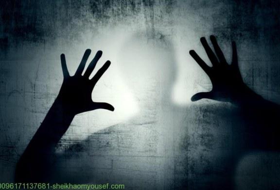 علاج الرعب الداخلي حصريا-الشيخة الروحانية أم يوسف0096171137681