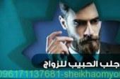 جلب الحبيب للزواج-أصدق شيخة روحانية في الوطن العربي أم يوسف0096171137681