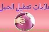 ابطال سحر منع الحمل باذن الله-افضل واقوى واشهر شيخة روحانية أم يوسف0096171137681