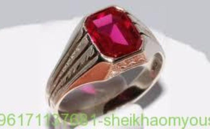 صنع خاتم للوجاهة والمحبة والقبول-أصدق شيخة روحانية أم يوسف0096171137681