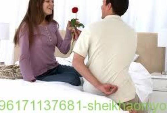 اسرع باب لجلب الزوجة الناشز والزوج الفاجر-افضل واقوى واشهر شيخة روحانية أم يوسف0096171137681