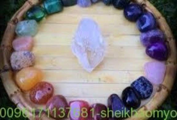أسرار الاحجار وخدامها-أقوى شيخة روحانية في الوطن العربي أم يوسف0096171137681