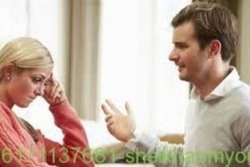 جلب ورد الزوج الغاضب لزوجته-افضل واقوى واشهر شيخة روحانية أم يوسف0096171137681