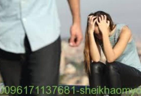 تفريق الزوج مع عشيقته-أصدق شيخة روحانية في الوطن العربي أم يوسف0096171137681