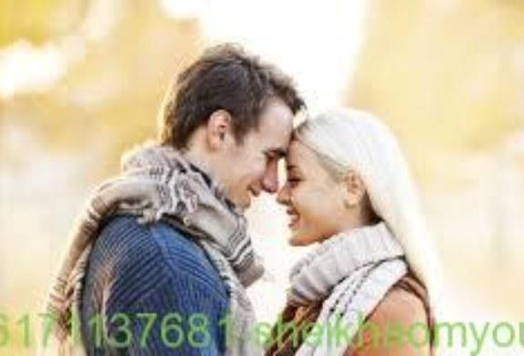 استرجعي زوجك من امرأة اخرى خاص وحصري-افضل واقوى واشهر شيخة روحانية أم يوسف0096171137681