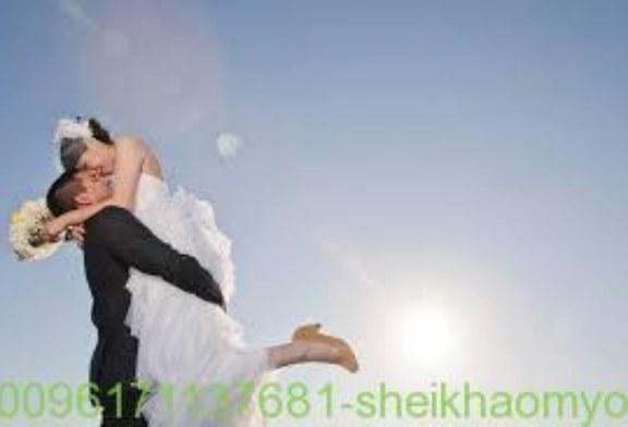 صلاة لجلب الحبيب للزواج-افضل واقوى واشهر شيخة روحانية أم يوسف0096171137681