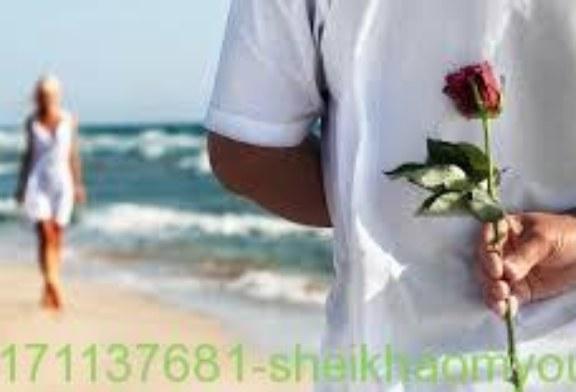 جلب الحبيب ليتزوج بك-افضل واقوى واشهر شيخة روحانية أم يوسف0096171137681