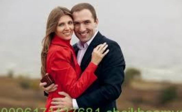 جلب الزوج في ثلاثة ايام-افضل واقوى واشهر شيخة روحانية أم يوسف0096171137681