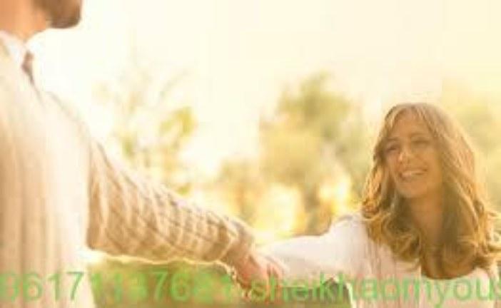 أرجاع الزوج او الزوجه يوم الثلاثاء-افضل واقوى واشهر شيخة روحانية أم يوسف0096171137681
