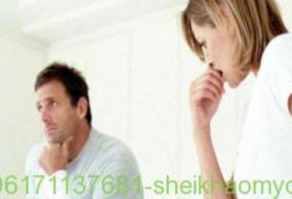 طريقة قوية للصلح بين الزوجين المتنافرين-افضل واقوى واشهر شيخة روحانية أم يوسف0096171137681