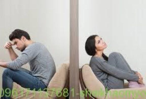 للاصلاح بين الزوجين-افضل واقوى واشهر شيخة روحانية أم يوسف0096171137681