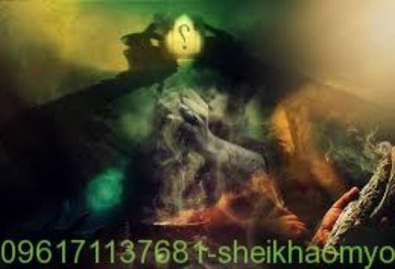 حجاب نادر من شر الجن و السحر و العين-افضل واقوى واشهر شيخة روحانية أم يوسف0096171137681