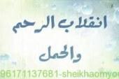 علاج انقلاب الرحم عند المرأة-أصدق شيخة روحانية في الوطن العربي أم يوسف0096171137681