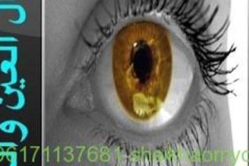 علاج العين والحسد نهائيا-افضل واقوى واشهر شيخة روحانية أم يوسف0096171137681