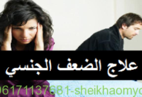 افضل واقوى شيخة روحانية أم يوسف لعلاج الضعف الجنسي0096171137681