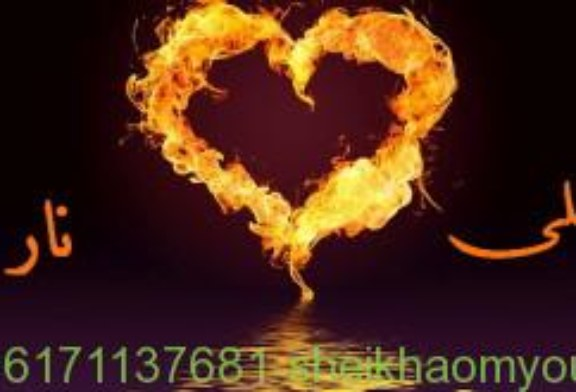 جلب الحبيب مثل النار من المجربات الصحيحة-افضل واقوى واشهر شيخة روحانية أم يوسف0096171137681