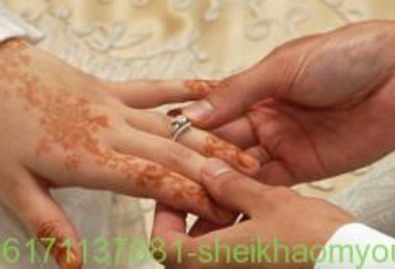 زواج البكر والبائر مضمون وسريع-أصدق شيخة روحانية في الوطن العربي أم يوسف0096171137681