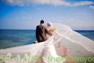 تسهيل زواج البنت البكر المعطلة سريع وقوي المفعول-أصدق شيخة روحانية في الوطن العربي أم يوسف0096171137681
