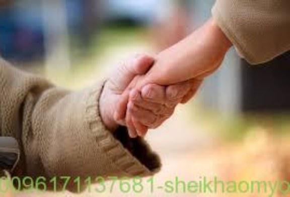 اسرع طريقة لجلب الحبيب الزعلان-أصدق شيخة روحانية في الوطن العربي أم يوسف0096171137681