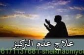 علاج عدم التركيز-افضل واقوى واشهر شيخة روحانية أم يوسف0096171137681