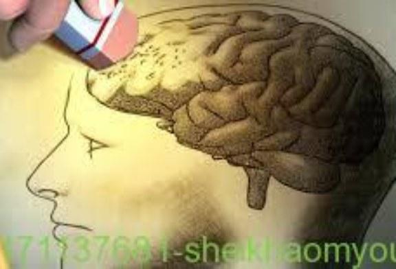 علاج مرض النسيان-افضل واقوى واشهر شيخة روحانية أم يوسف0096171137681