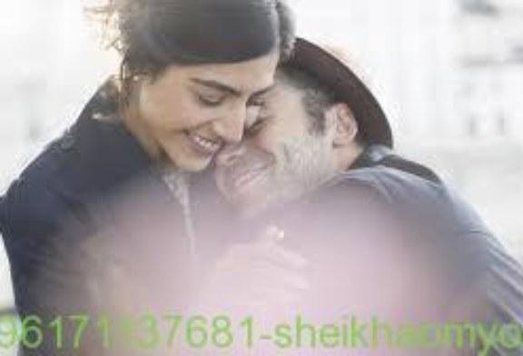 جلب الحبيب بحبات البزار-أصدق شيخة روحانية في الوطن العربي أم يوسف0096171137681