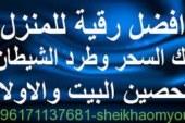 لابطال السحر المعمول فى البيت-أصدق شيخة روحانية في الوطن العربي أم يوسف0096171137681