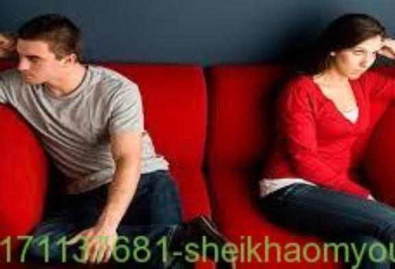 حل للمشاكل بين الزوجان-افضل واقوى واشهر شيخة روحانية أم يوسف0096171137681