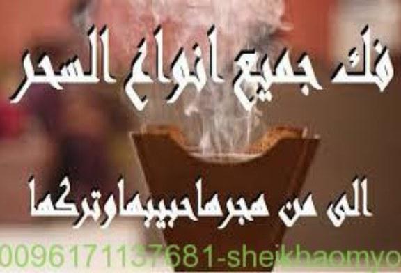 أبطال ألسحر بصورة الساحر-أصدق شيخة روحانية في الوطن العربي أم يوسف0096171137681