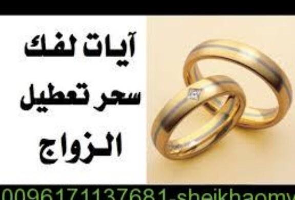 فك سحر منع الزواج-أصدق شيخة روحانية في الوطن العربي أم يوسف0096171137681