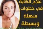 علاج الاكتئاب والضغط النفسي-أصدق شيخة روحانية في الوطن العربي أم يوسف0096171137681