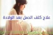 للتخلص من الكلف والبطن بعد الولادة-افضل واقوى واشهر شيخة روحانية أم يوسف0096171137681