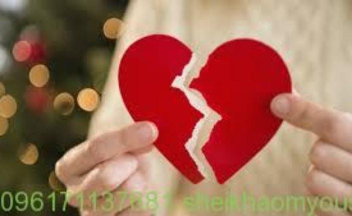 افضل واقوى واشهر شيخة روحانية أم يوسف0096171137681-سحر يهودى لخراب البيت بين الازواج