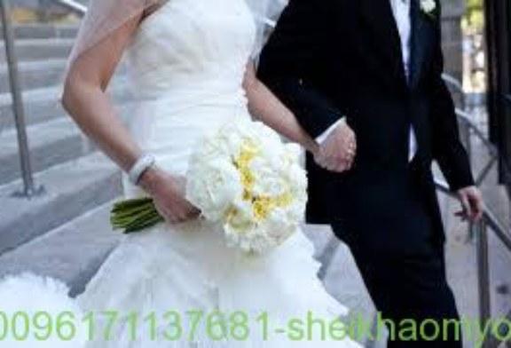 أصدق شيخة روحانية في الوطن العربي أم يوسف0096171137681-حرز المحبة وقبول الزواج