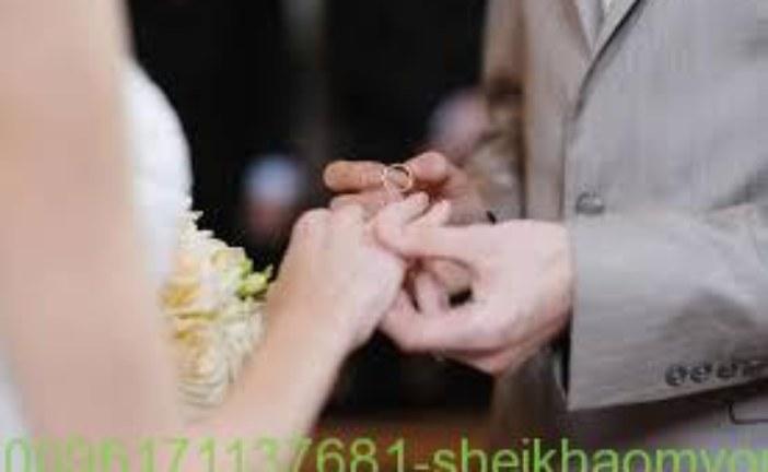 افضل واقوى واشهر شيخة روحانية أم يوسف0096171137681-لزواج البنت المتاخرة في الزواج