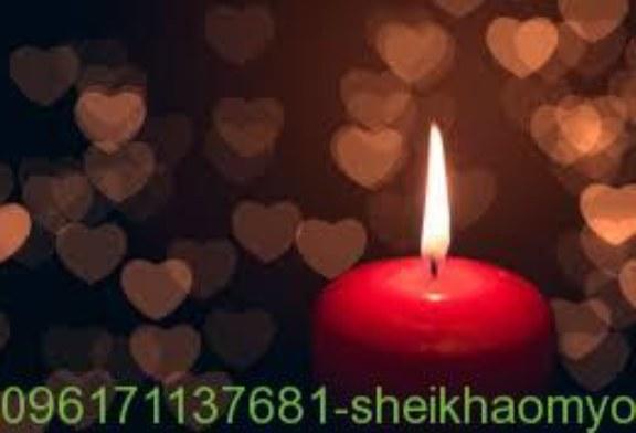 افضل واقوى واشهر شيخة روحانية أم يوسف0096171137681-شمعة لجلب الحبيب